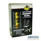 Синтетический кондиционер металла SMT 2521