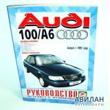 Audi 100  А6 c 1991 г бензиновый двигатель