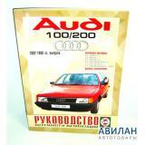 Audi 100/200 с 1982-1990г  бензиновый двигатель