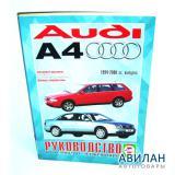 Audi А4 с 1994-2000г  бензиновый двигатель