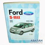 Ford C-Max c 2003 г бензиновый двигатель