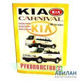 Kia Carnival  c1999 г бензиновый двигатель