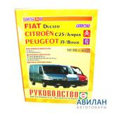 Fiat Ducato/Citroen/Peugeot с 1982-2005 г  бензиновый двигатель