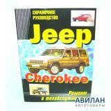 Jeep Cherokee с 1984-1996 г  бензиновый двигатель