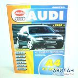 Audi А4/Avant с 2000г  бензиновый двигатель