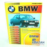 BMW 5 с 1987-1995 г  бензиновый двигатель